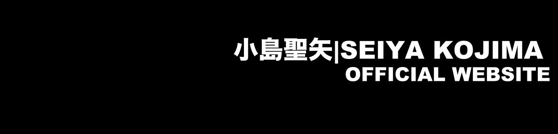 小島聖矢|オフィシャルウェブサイト